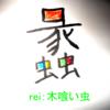 General- Fan Li; (Hanrei:范蠡) =Genius of the world