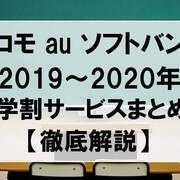 2020 au 学割