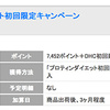 【ちょびリッチ】DHCプロティンダイエット初回購入キャンペーンが8,452pt!実質無料以下!
