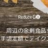 【廃棄予定の食品をテイクアウトするアプリ!】Reduce Goって知ってる? #6