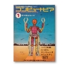 月刊「コンピュートピア」1971年1月号