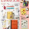 胸キュン文具満載♡「ときめき文具」5・25 発売