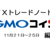 なにも言えない。。。GMOコインFXトレードノート【11月21日~25日編】