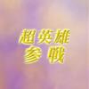 【FEH】超英雄召喚・人と竜との収穫祭 参戦!