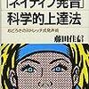 【ネイティブ発音 科学的上達法②】オススメの英語っぽい発音!!