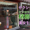 セクシーすぎるぜ!台北近郊の檳榔(ビンロウ)売り美女を見つけた。