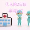 8週で稽留流産〜流産手術③「入院2日目」手術当日