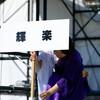 輝楽:加杉野おどり(27日、西脇市)