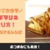 【簡単オリジナルレシピ】長ネギのマリネが甘旨~で激ウマ!!