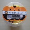 ロピア プチかぼちゃショコラ