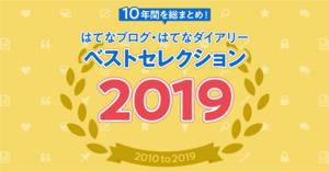 【テン年代総決算】オタク趣味、退職と転職、インターネットの歴史。2019年総合トップ100&過去10年間のランキング