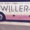 大崎発、成田空港行きの高速バスWILLERは空いていてよいけど通勤時間帯は渋滞するかも