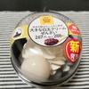 【ファミマスイーツ】大きな白玉クリームぜんざいを食べてみた!