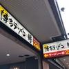 博多ラーメン膳  博多の激安とんこつラーメン