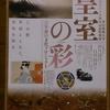 (感想)「皇室の彩 百年前の文化プロジェクト」東京藝大美術館