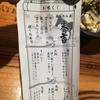 【渋谷】「肉寿司」に私はサトウのご飯を持ち込みたい