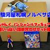 駿河屋福袋「じゃんく ノンジャンルフィギュア 箱いっぱい詰め合わせセット」を開封!【2021/05/03】