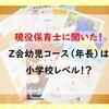 Z会幼児コース(年長)は小学1年生以上のレベル!?