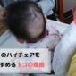赤ちゃん用ハイチェアは「イケア」がおすすめ【安くて丈夫!】