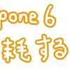 水没したiPhone6のバッテリー交換してきた話。【地方の方でも予約が取りやすくなる裏技】