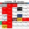 営業カレンダー変更❗️