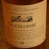 『グレンロッシー10年』上品で繊細な味わい。女性的な印象のあるシングルモルト。