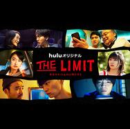 """""""リミット""""から生まれる新しいドラマのカタチに挑戦 〜Hulu オリジナルコンテンツ「THE LIMIT」〜"""