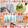 【立川】ソラノホテルの宿泊料金・予約はどこが1番安い?お部屋も紹介
