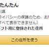 Amazonのほしい物リストを匿名で公開する。作成方法のまとめ