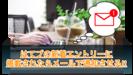 【はてなブックマーク】新着エントリーの通知をメールで受け取れるIFTTTが最高!ぜひやってみてほしいカスタマイズです