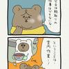 悲熊「凍った川」