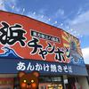 北海道(道南) 釣りメシ 【長万部国縫エリア 三八飯店】