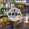 【オススメ5店】蒲田・大森・大田区(東京)にある立ち飲みが人気のお店
