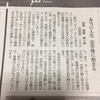 ダメ人間に改心を迫る日曜日の朝日新聞の投書