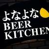 【赤坂見附】夜な夜なは行かないけど…(笑)『よなよなビアキッチン』