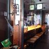 【今週のうどん31】 饂飩 四国 田町店(東京・田町) 生醤油茄子・中盛り