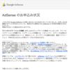Google Adsenseの審査に通った時の状態を共有します!