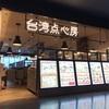 イオン小名浜【台湾点心房】で食べるべき中華料理メニューベスト3は