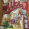 30%増量!ジャパンフリトレー『マイク・ホップコーン 九州しょうゆ味』を食べてみた!