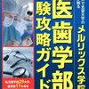 2014-7-30 私立医学部をセンター試験で受けることを偏差値の観点から考察