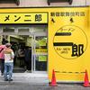 ラーメン二郎@新宿歌舞伎町店