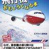飛行機に関する(意外な)豆知識104篇