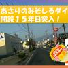 【祝】あさりのみそしるダイアリー、開設15年目突入へ!