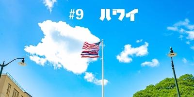 vol.9 ダウンタウン散策。ハワイ留学紀行【PR】