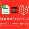 LaravelでCSVファイルのインポート・エクスポートをやってみた