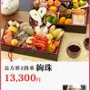 匠本舗 通販 おせち料理 2018 おすすめ 北海道函館「花びし」監修和洋二段重 絢珠 和洋風