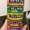 いなばの缶詰カレー、ローソンストア100にあった全種類を買ってみた。 at ローソンストア100_池袋2丁目店