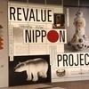 パナソニック 汐留ミュージアム「REVALUE NIPPON PROJECT 中田英寿が出会った日本工芸」展 5日までです。