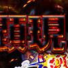 【攻略メモ】焔塞龍顕現|ゼノヴァ【顕現】
