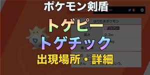 【ポケモン剣盾】トゲピー・トゲチック出現場所・進化方法・種族値